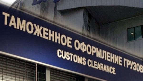 Порядок таможенного оформления товаров юридическими лицами