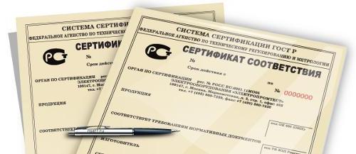 Обязательная и добровольная сертификация продукции и товаров
