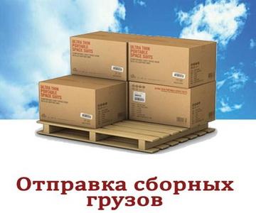 Можно ли оптимизировать процесс перевозки сборных грузов